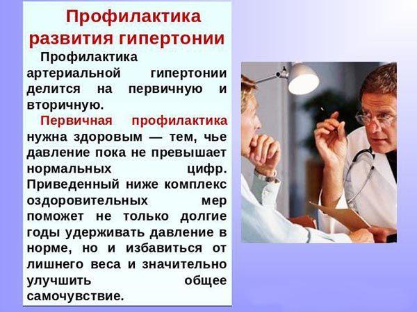 konsultacinė hipertenzija kalio ir širdies sveikata